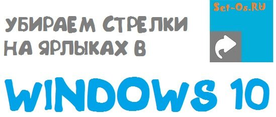 убрать стрелку ярлыка windows 10