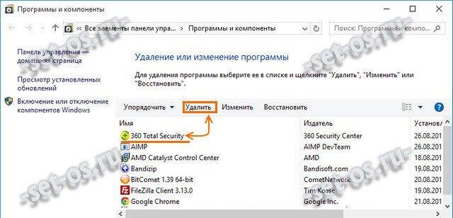 windows10 удалить лишние программы