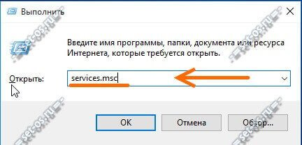 windows 10 services.msc