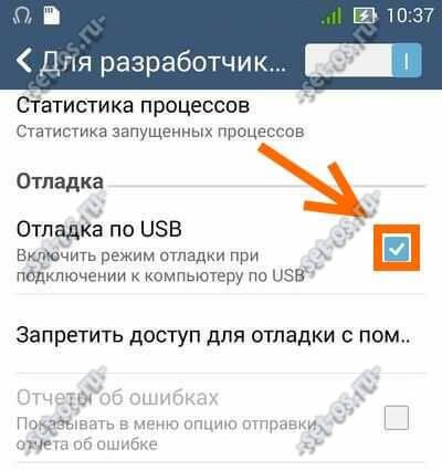 Андроид включить отладку по usb