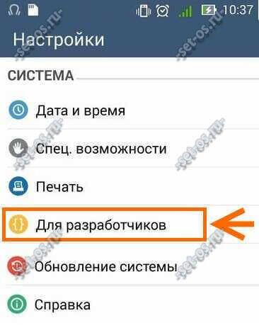 параметры android для разработчиков