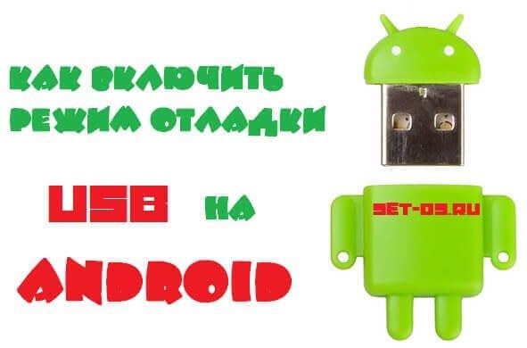 как включить отладку по usb на android debug mode