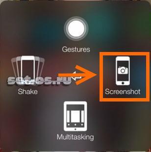 Как сделать снимок экрана айфона фото 538
