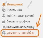 изменить настройки ок.ру