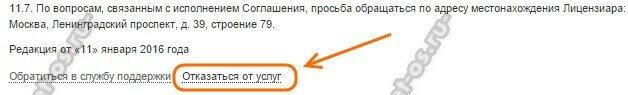 отказать от услуг ok.ru