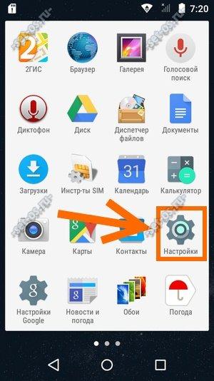 android настройки телефона