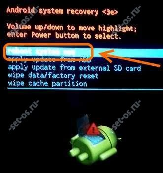 system recovery  Reboot System Now