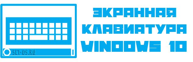 windows 10 включить экранную клавиатуру