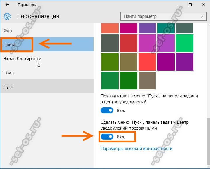 как сделать прозрачный пуск windows 10