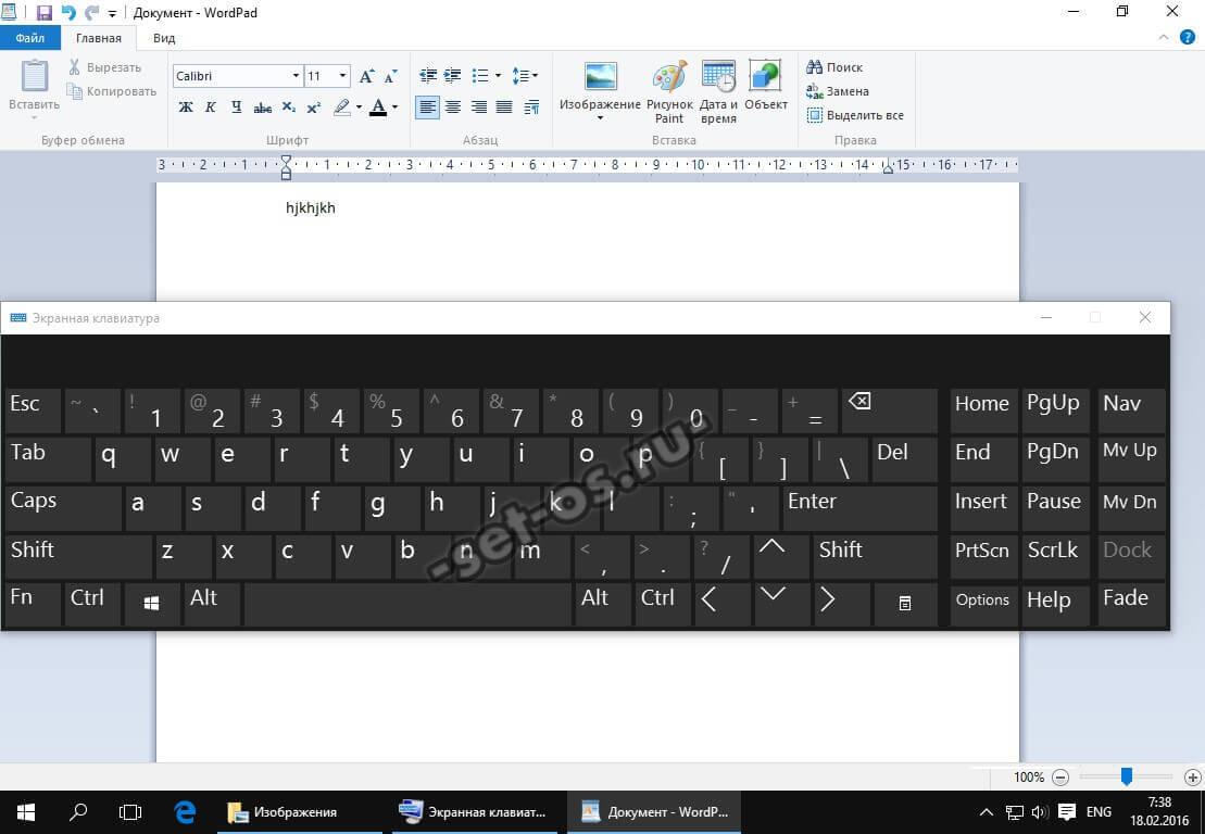Программу экранная клавиатура скачать бесплатно