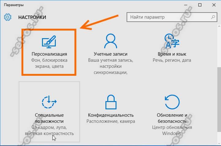 виндовс 10 персонализация прозрачность панели задач
