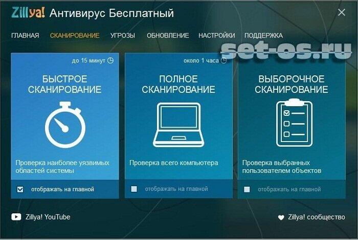 Zillya! Антивирус free