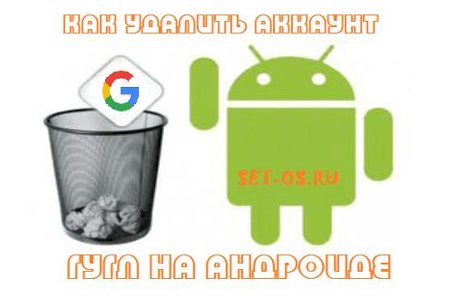 удалить аккаунт гугл на телефоне с android