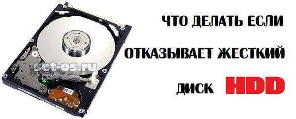 что делать если отказывает жесткий диск HDD
