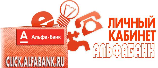 Клик Альфа-Банк Личный кабинет