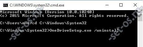 как удалить onedrive windows 10