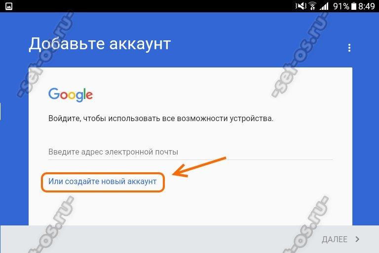 Как сделать аккаунт в гугле на андроид 86