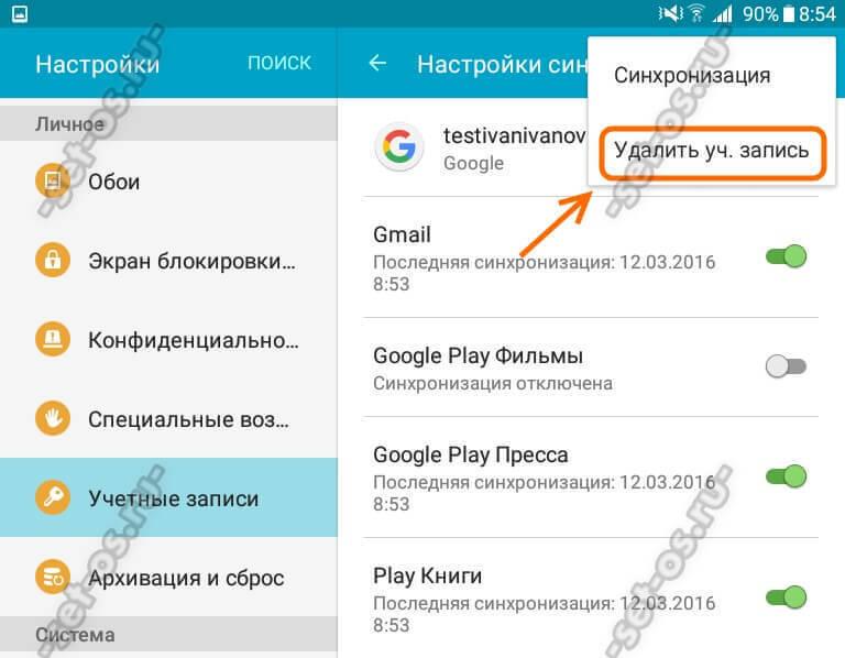 как удалить аккаунт google в Android