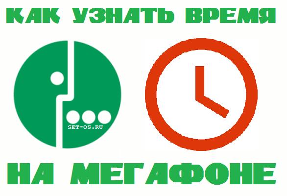 как посмотреть точное время на мегафоне