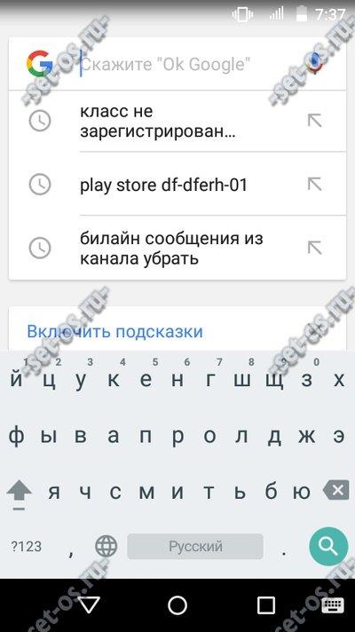 скажите Ok Google