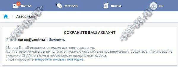 регистрация спейсис.ру бесплатно