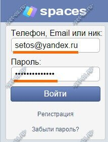 вход на спакес.ру