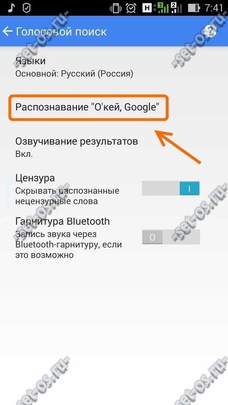 Распознавание О'кей, Google