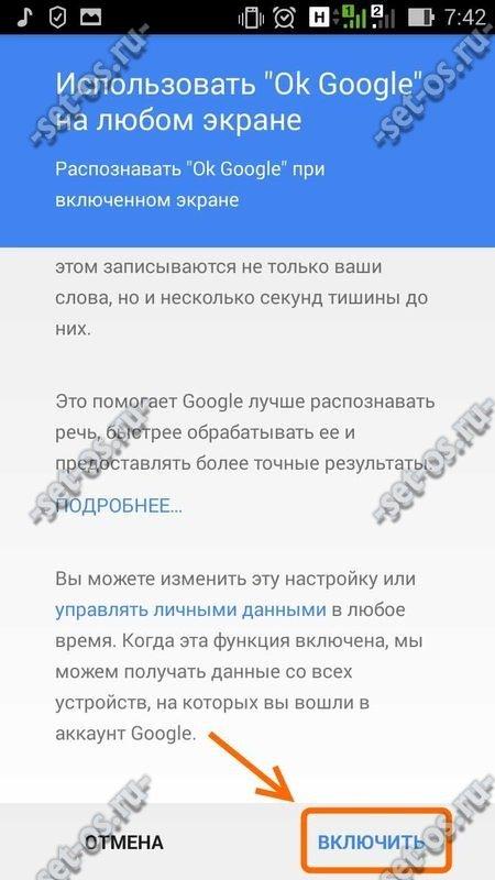 как включить ok google на android
