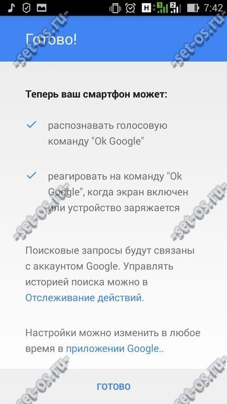 телефон может распознавать команду ок гугл