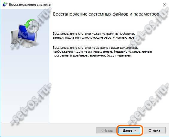 windows 10 восстановление системных файлов и параметров