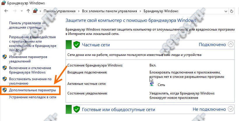 брандмауэр windows дополнительные параметры