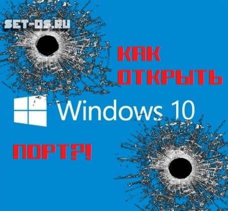 Узнать занятые порты windows