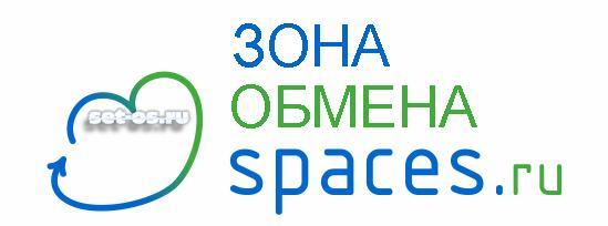 мобильная зона обмена спакес.ру