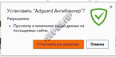 adguard антибаннер