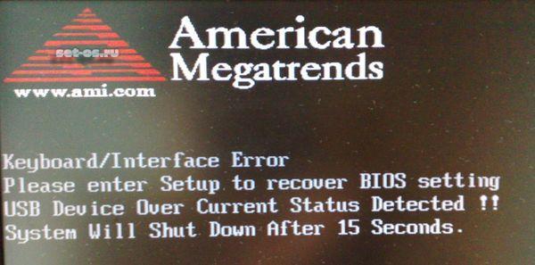 bios-error-usb-detected