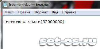free-mem-script-2