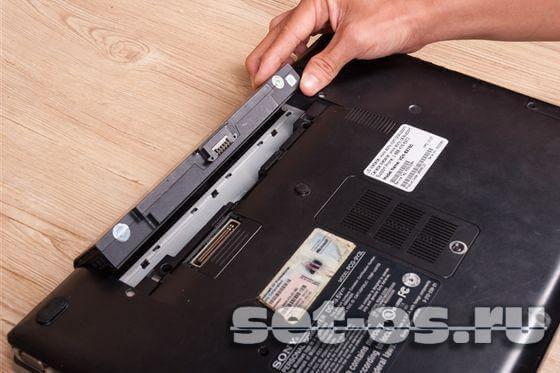 как обесточить ноутбук