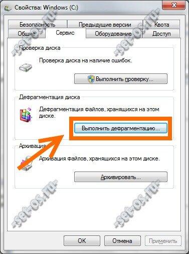 windows 7 выполнить дефрагментацию