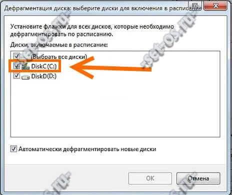 как запретить дефрагментацию ssd дисков
