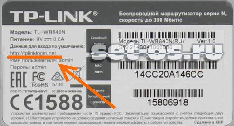 tplinklogin.net admin 192.168.0.1 войти