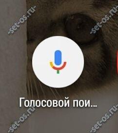 как запустить ок гугл на телефоне или планшете