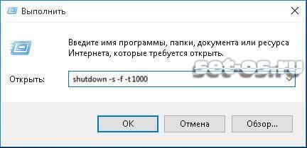автоматическое выключение windows 10