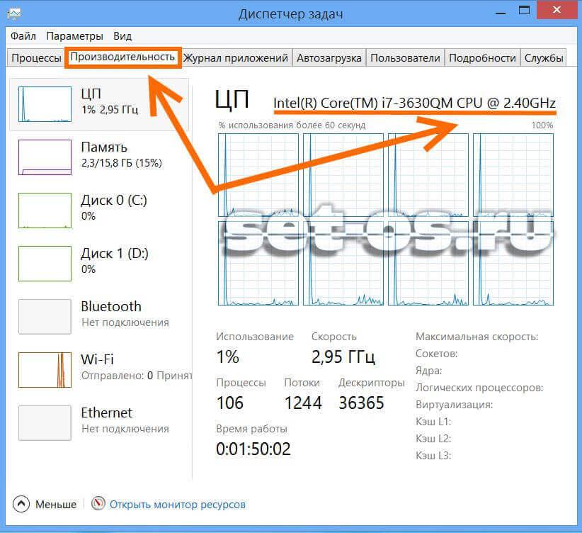 Как узнать тактовую частоту процессора windows 10