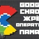 Google Chrome жрёт много оперативной памяти? Поправим!