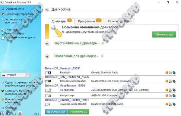 driverspack solution online