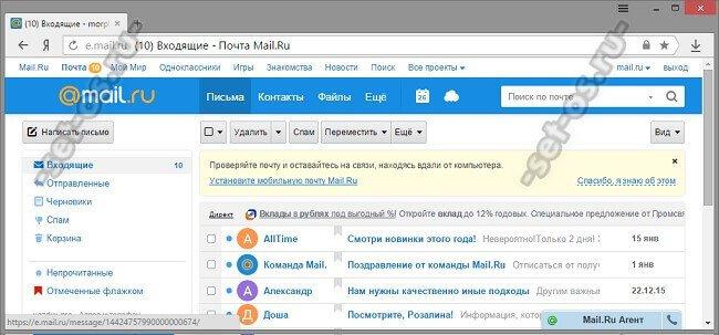 интерфейс электронной почты