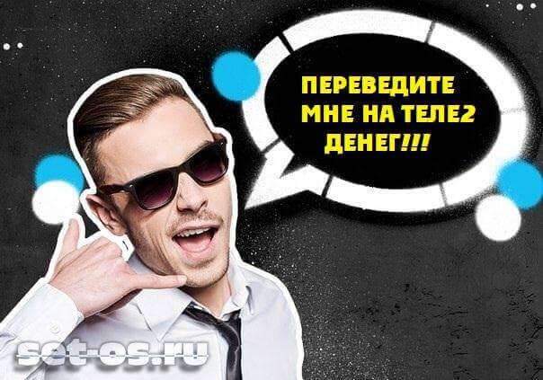 мобильный перевод с билайна на теле2