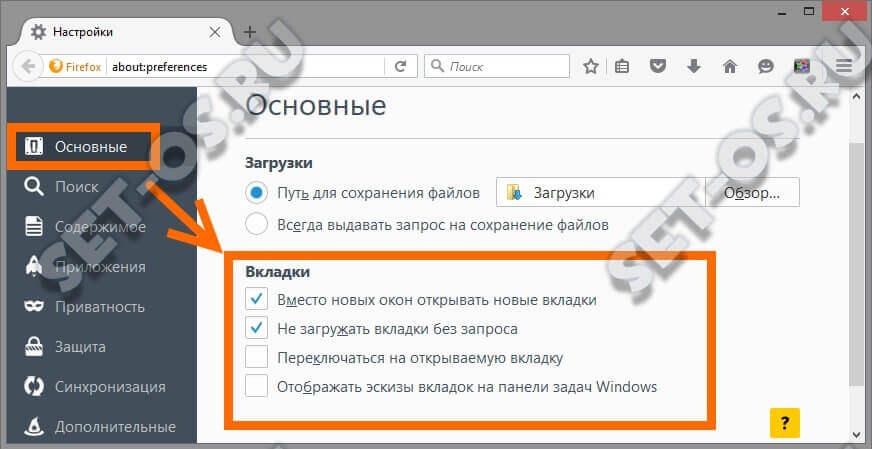 настройка вкладок Firefox