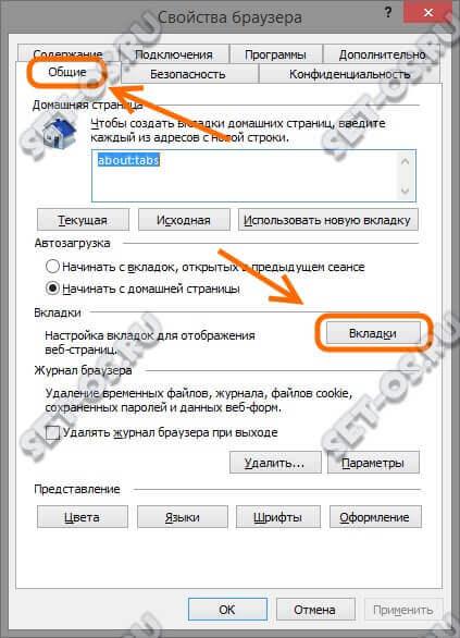 windows 10 свойства браузера