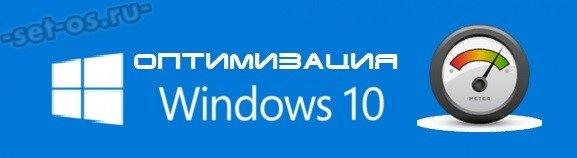 как оптимизировать windows 10 для повышения производительности